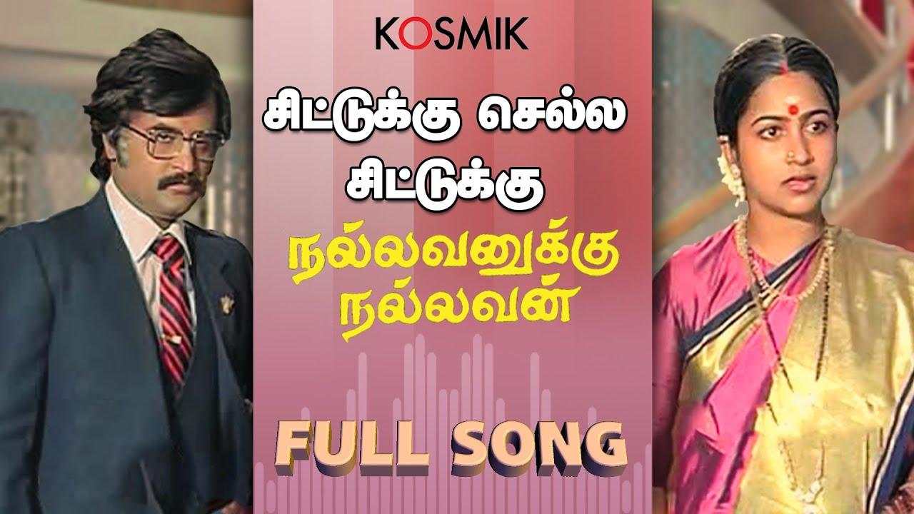 Nallavanukku nallavan songs download: nallavanukku nallavan mp3.
