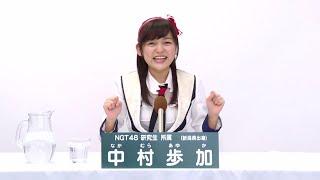 AKB48 45thシングル 選抜総選挙 アピールコメント NGT48 研究生 中村歩...