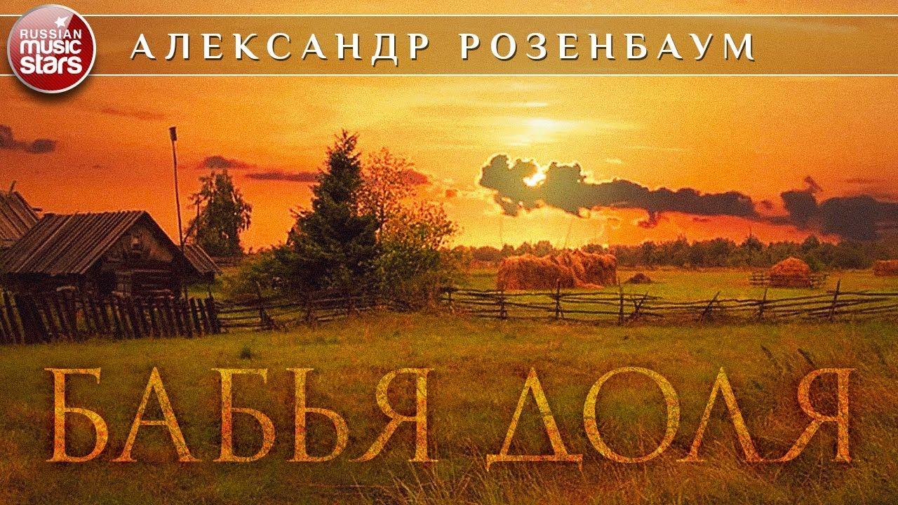 АЛЕКСАНДР РОЗЕНБАУМ ✮ БАБЬЯ ДОЛЯ ✮