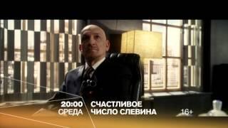 """""""Счастливое число Слевина"""" кино на РЕН ТВ"""
