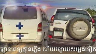អត់ភ្លើងហើយសម្លេងខ្សោយ CAMBODIAN ESCORTING AMBULANCE -ពេទ្យរ៉ុស្សី Hospital  NO LIGH LOW SIREN