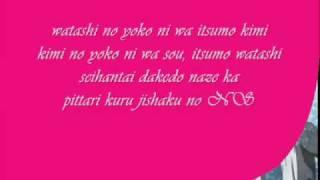 Futari wa NS words