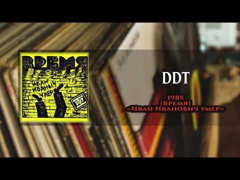 DDT. Время [1985]