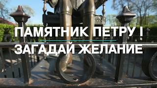Памятник Петру I в Петропавловской крепости. Загадай желание