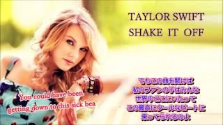 Taylor Swift Shake it off日本語訳