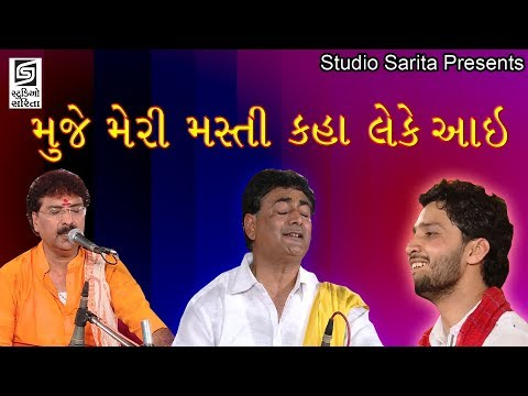 Birju Barot 2017 Chamardi Live Programme Dayro - 1 - Yogeshpuri Goswami - Shailesh Maharaj