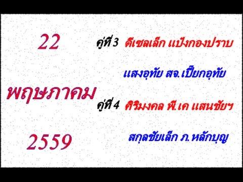 วิจารณ์มวยไทย 7 สี อาทิตย์ที่ 22 พฤษภาคม 2559 (คู่ที่ 3,4)