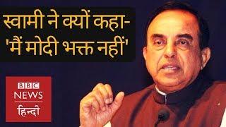 Narendra Modi और उनके मंत्रियों के बारे में क्या सोचते हैं Subramanian Swamy? (BBC Hindi)