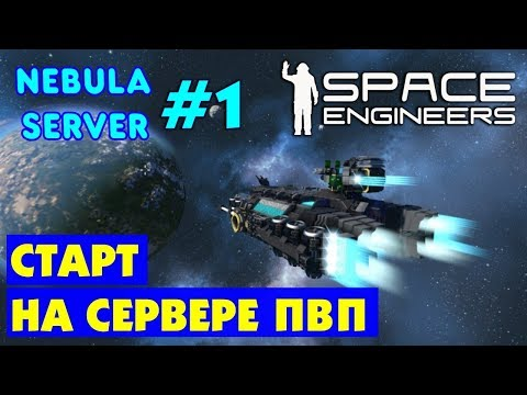 🚀Space Engineers Nebula Server #1. Старт на PVP сервере. Прохождение и выживание на русском