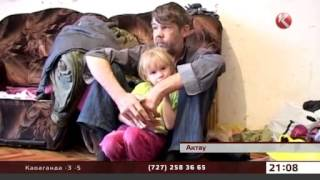 В ужасающей нищете вместе с родителями-алкоголиками живут трое детей(Официальный канал Новостей КТК на Youtube Смотрите новости телеканала КТК онлайн на www.KTK.kz., 2015-03-04T16:09:36.000Z)
