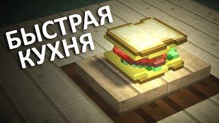 БЫСТРАЯ КУХНЯ - Minecraft (Обзор Мода)