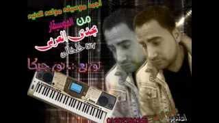 اجمد موسيقه من مجدى العربى حبيبى ياغيبين و رنة خلخالى  مولع الدنيا 2014 جديد  توزيع جيكا