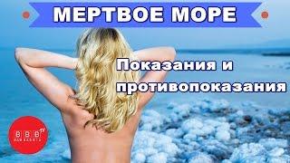 видео Лечение на Мертвом море