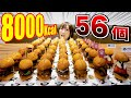 【大食い】和牛100%こだわりのハンバーガー56個食べるよ![ショーグンバーガー] [8000kcal]【木下ゆうか】
