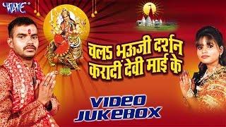 Chala Bhouji Darsan Kara Di Devi Mai Ke | Manish Yadav | Video Jukebox | Bhojpuri Devi Geet