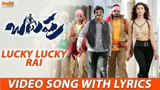 Lucky Lucky Rai Song With Lyrics   Balupu   Ravi Teja   Shruti Haasan   S.S.Thaman