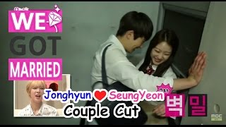[We got Married4] 우리 결혼했어요 - Jonghyun♡seungyeon, date at work 'pushing against the wall' 20150606