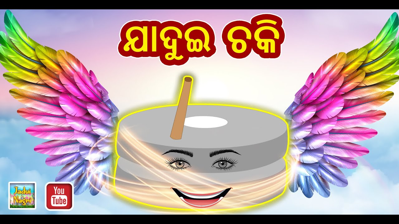 ଯାଦୁଇ ଚକି Magical Hand mill || Stories || Odia Magical stories