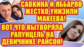 Дом 2 Свежие Новости ♡ 13 октября 2019. Эфир (19.10.2019).