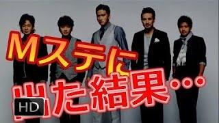 【衝撃】TOKIOがMステに出演した結果… チャンネル登録是非お願いします♪...
