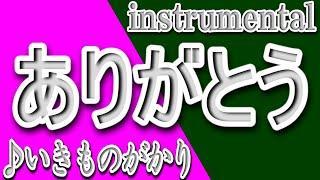 ありがとう-instrumental-