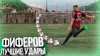 ЛУЧШИЕ УДАРЫ ФИФЕРОВ #12
