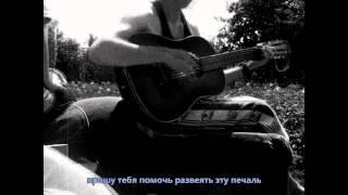 Очень красивая и грустная песня под гитару