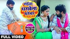 सईया धरावेला थरेसर - #Video_Song - Samar Singh , Kavita Yadav  - Dharavela Thresar - Bhojpuri Chaita