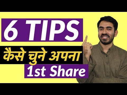 How to Buy your First Share | Stock Market For Beginners in hindi | 6 Tips to pick great Stocks