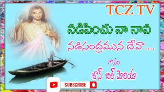 Bible Telugu News