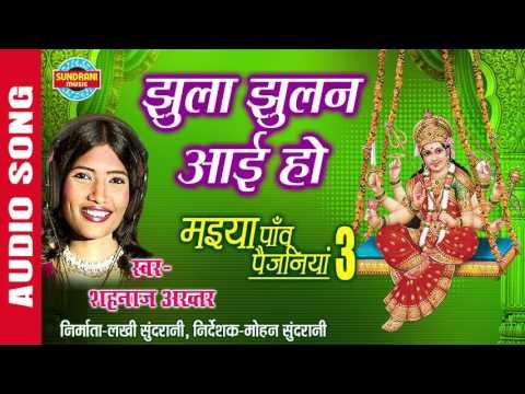 JHULA JHULAN AAI HO - झुलना झूलन आई हो - SHAHNAZ AKHTAR - Ajaz Khan - Lord Durga