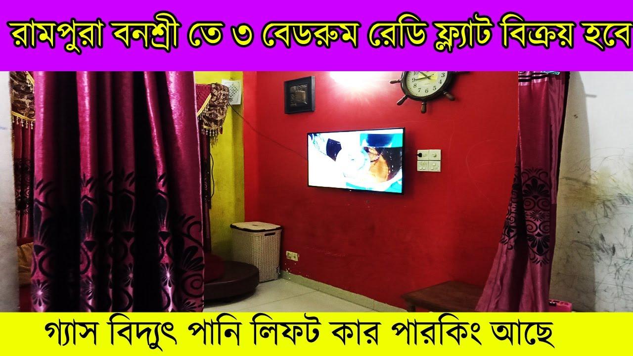 রামপুরা বনশ্রী তে ৩ বেডরুম এর রেডি ফ্ল্যাট বিক্রয় হবে ।। ready flat sale rampura banasree Dhaka