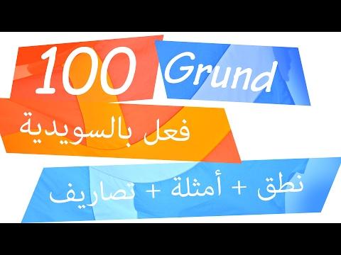 أهم 100 فعل اخر في السويدية (Grund) - الجزء الثاني
