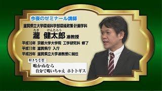 2018年2月16日放送分 滋賀創生ゼミナール thumbnail