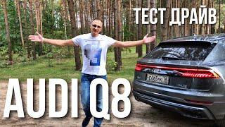 Тест драйв AUDI Q8 - КУ 8 на сельской дороге