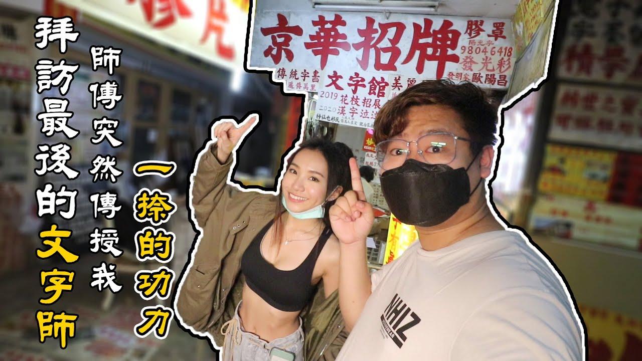 【B-Vlog】拜訪最後的文字師 師傅突然傳授我 一捺的功力 w/Koini Chan姵如