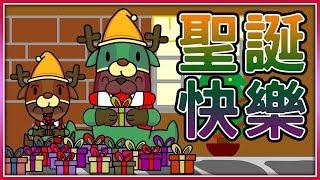 【荒野亂逗】聖誕節特輯!是誰把老麥抓走了!⭐️荒野亂鬥動畫⭐️