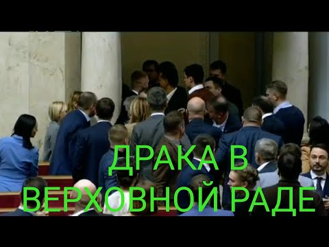 ДРАКА В ВЕРХОВНОЙ РАДЕ. 5.12.2019.
