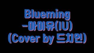 [드러머룸] 블루밍 (Blueming) - 아이유(IU) (Cover by 드치언)