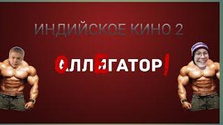 ИНДИЙСКОЕ КИНО 2!!! ВСТРЕТИЛИ KOTOMAKS