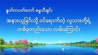 Myanmar Praise Song 2020 - အနားယူခြင်းသို့ ၀င်ရောက်တဲ့ လူသားတို့ရဲ့ တစ်ခုတည်းသော လမ်းကြောင်း(Lyrics)