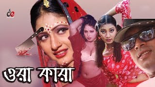Download Video Ora Kara | ওরা কারা | Bangla Full Movie | Alexander Bo, Shaila, Misha, Shahin Alam, Shapla | Full HD MP3 3GP MP4