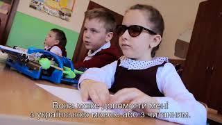 Інклюзивна освіта - кейс Львова