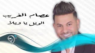 عصام الغريب - الويل يا ويلاه / Offical Audio