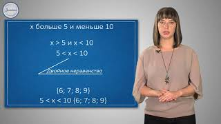 Знаки ≥ и ≤  Двойное неравенство математика школьный курс