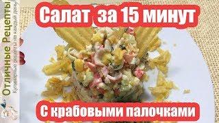 Быстрый салат с чипсами, кукурузой и крабовыми палочками рецепт вкусного и не дорогого салата!