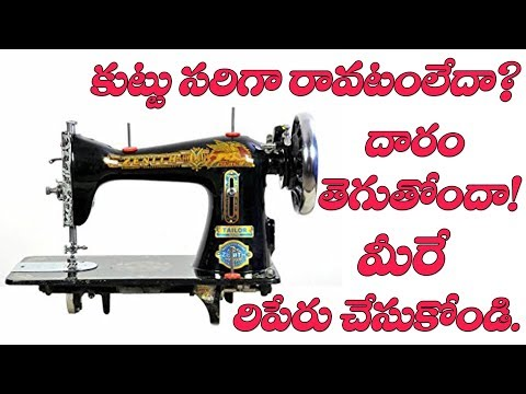 Sewing / Tailoring machine problems # sewing machine repairs # tips # DIY # part 80