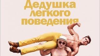 «Дедушка легкого поведения» — фильм в СИНЕМА ПАРК