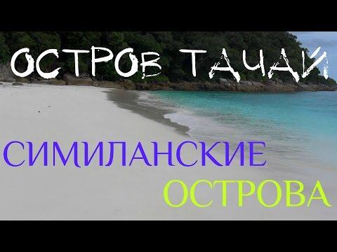 Симиланы. Остров Тачай (ноябрь 2015).The Similan Islands. Tachai Island.