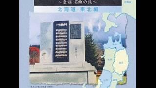 歌碑をたずねて(童謡・名曲の旅) 北海道・東北編 どんぐりころころ.